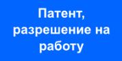 Патент разрешение на работу Липецк