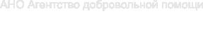 """АНО Агентство добровольной помощи """"Возрождение"""""""