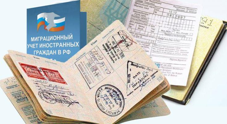 uchet_inostrannykh_grazhdan-735x400